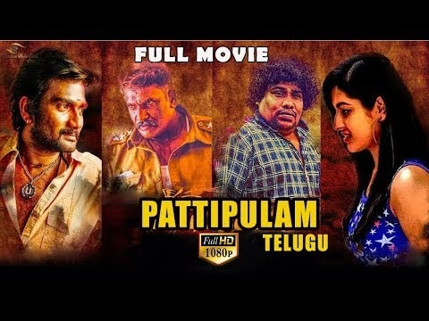 Pattipulam Telugu Movie
