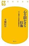 心を開かせる技術―AV女優から元赤軍派議長まで (幻冬舎新書)