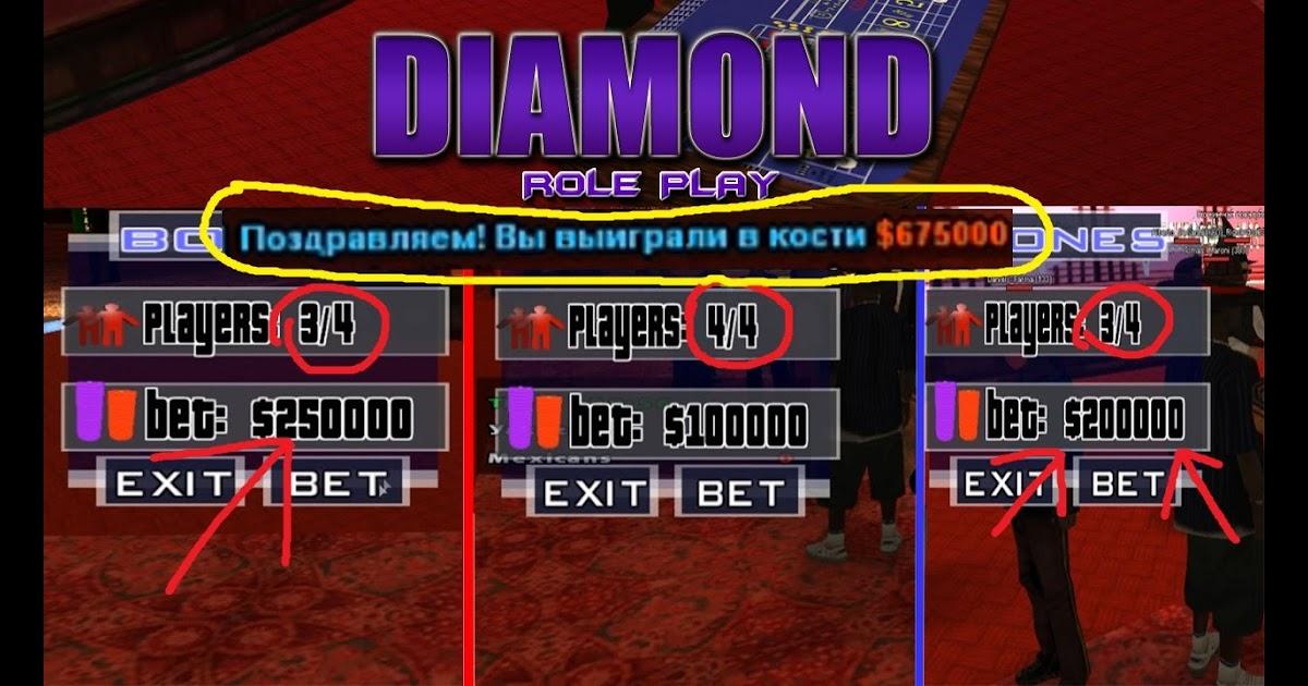 Скачать cleo казино diamond rp играть в майнкрафт карты на прохождение бесплатно