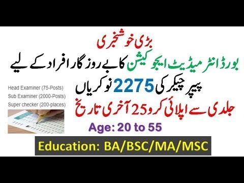 Paper Checking jobs 2019 Board intermediate Secondary Education