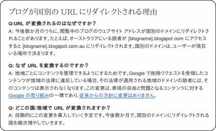 http://support.google.com/blogger/bin/answer.py?hl=ja&answer=2402711