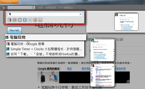 firefox 4 home dash2-03