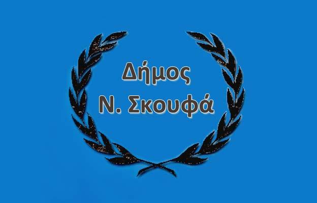 Άρτα: Δήμος Νικ. Σκουφά - Διαμαρτυρία προς ΔΕΔΔΗΕ