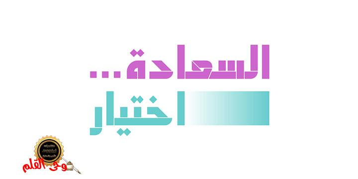 [IMG]خط عبده سالم للتصميمات الحديثة Abdo Salem