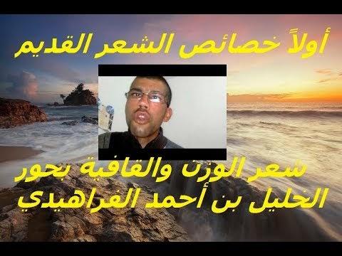 أولاً خصائص الشعر القديم شعر الوزن والقافية بحور الخليل بن أحمد الفراهيدي