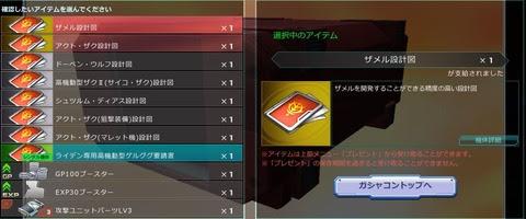 キャプチャkenzu1