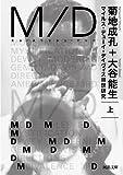 M/D 上---マイルス・デューイ・デイヴィス3世研究 (河出文庫)