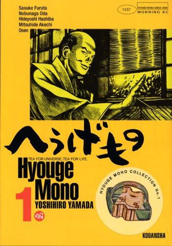 山田芳裕『へうげもの』(1巻)