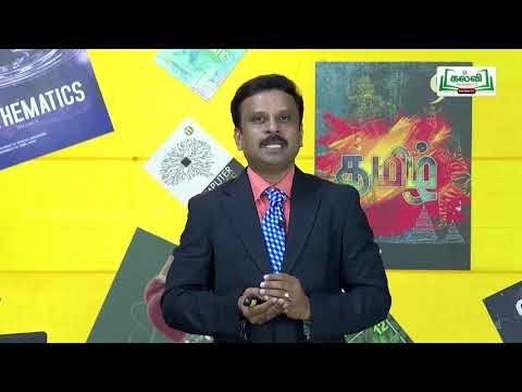 முப்பரிமாணம் Std 11 TM Physics Vol 2 ஈர்ப்பியல் பகுதி 2 Kalvi TV