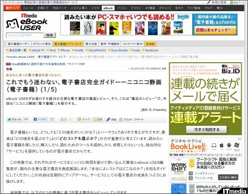 http://ebook.itmedia.co.jp/ebook/articles/1212/17/news020.html