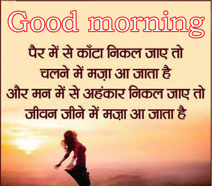 New Good Morning Quotes For Him In Hindi - good quotes