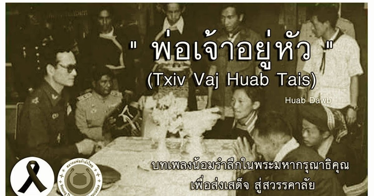 เพลง พ่อเจ้าอยู่หัว [ Txiv Vaj Huab Tais ] Official Music Video 📀 http://dlvr.it/NsBMYs https://goo.gl/YOsmyu