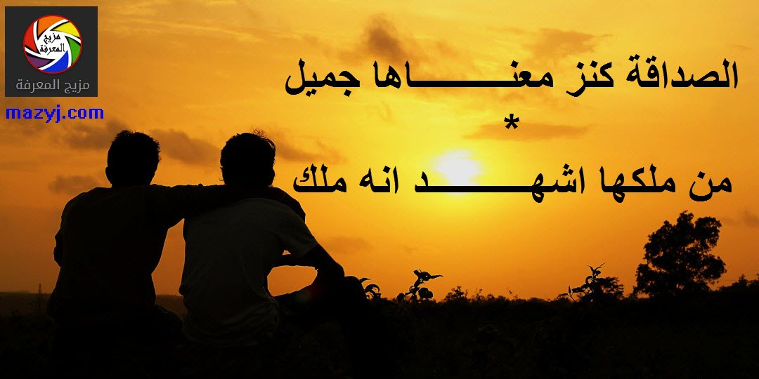 شعر قصير عن صديق عزيز Shaer Blog