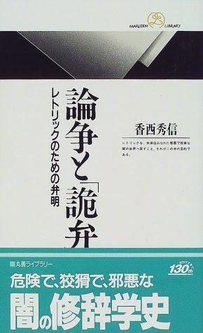 香西秀信『論争と「詭弁」』
