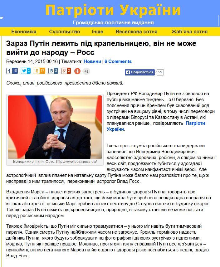 1  Путин