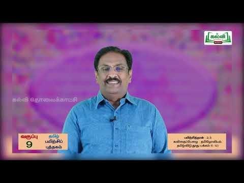 9th Tamil Bridge Course தமிழோவியம் - தமிழ்விடுதூது இயல் 1 Kalvi TV