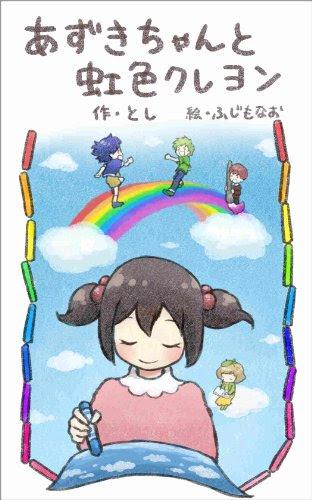 あずきちゃんと虹色クレヨン