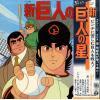 NEW KYOJIN NO HOSHI - song & drama