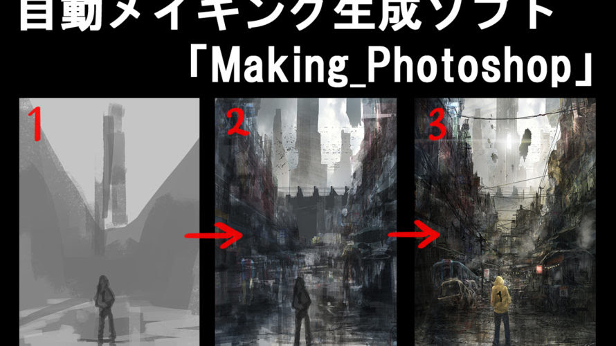 Photoshop保存するだけでイラストメイキングが作れるスクリプトよー
