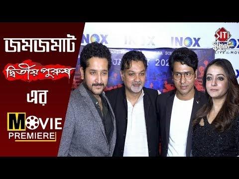 Dwitiyo Purush Bengali Movie Premiere by Parambrata, Anirban, Raima