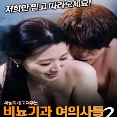 Urology Female Doctors 2 (2020) - Korean Adult Movie