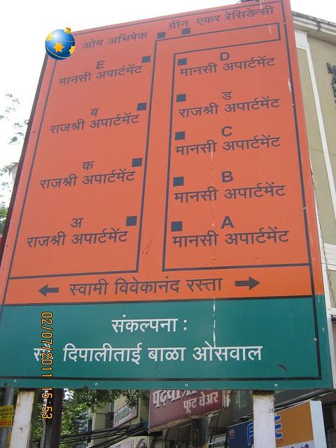 Pate Developers' Kimaya, 2 BHK Flats, new addition to Manasi Apartments, Rajashri Apartments, Green Acre Residency, Om Abhishek in Suvaran Nagari, Swami Vivekanand Road, Bibwewadi, Pune 411 037