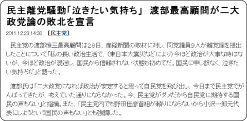 http://sankei.jp.msn.com/politics/news/111228/plc11122814390014-n1.htm