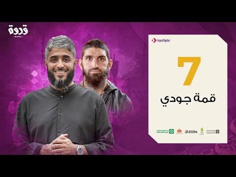 برنامج قدوة – فهد الكندري – حقوق الإنسان في الإسلام - الحلقة 7 – رمضان 2020