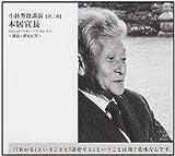 小林秀雄講演 第3巻―本居宣長 [新潮CD] (新潮CD 講演 小林秀雄講演 第 3巻)