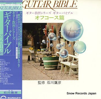 GUITAR BIBLE off course hen