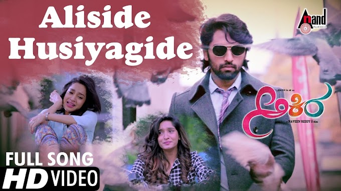 Aliside Husiyagide song lyrics - Akira movie song lyrics