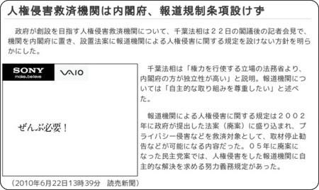 http://www.yomiuri.co.jp/politics/news/20100622-OYT1T00622.htm