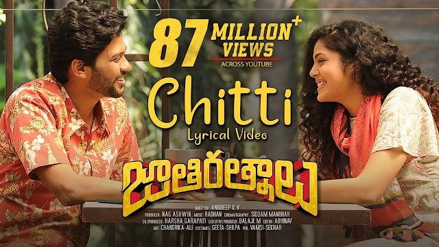 Chitti Naa Bul Bul Chitti Lyrics in Telugu - Jathi Ratnalu