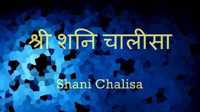 Shani Chalisa श्री शनि चालीसा Lyrics