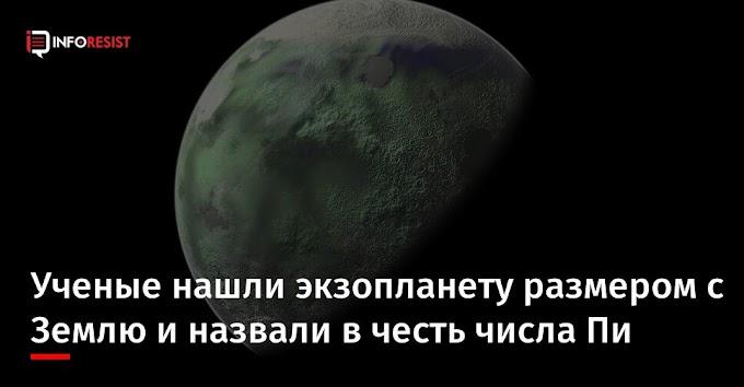 Ученые нашли экзопланету размером с Землю и назвали в честь числа Пи