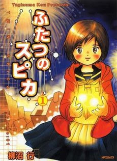 "A girl wearing bob cut hair in Japanese high school uniform—consisting of a blue pleated skirt, a blue blouse with a sailor-style collar and neckerchief, and an orange hooded sweatshirt—stands on a backdrop of exploding fireworks. Two glowing spheres linked by a glowing ring hover between her hands. The text ""Yaginuma Kou Presents"" and ""Twin Spica Volume:01"", and their Japanese versions, are written to her left."