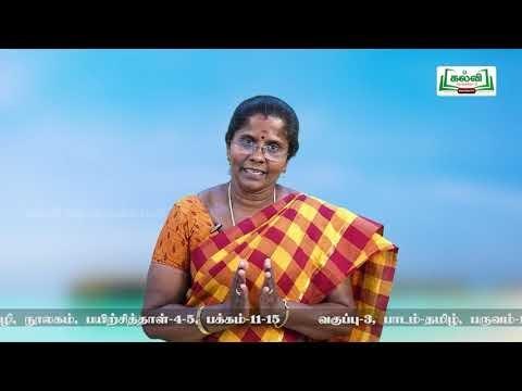 3rd Tamil சான்றோர் மொழி - நூலகம் Kalvi TV