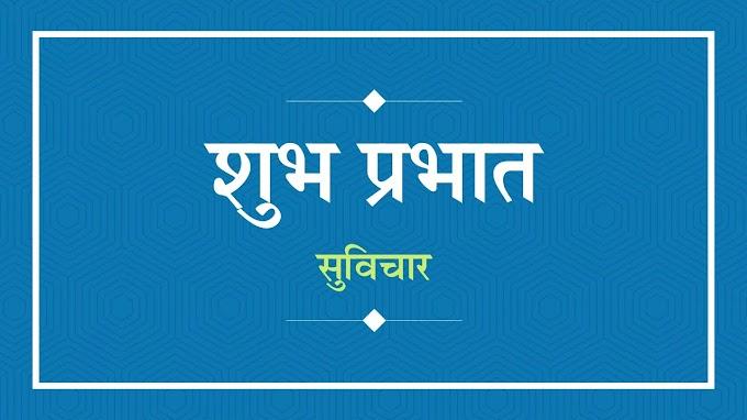 शुभ प्रभात सुविचार संदेश - Shubh Prabhat Suvichar in Hindi
