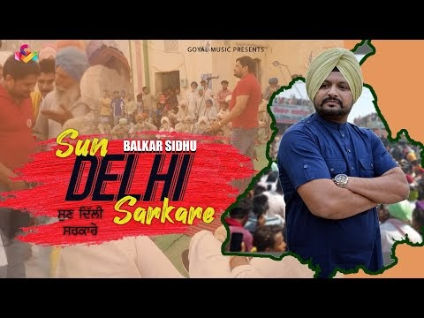 Latest Punjabi Songs 2020 | Balkar Sidhu | Sun Delhi Sarkare | Goyal Music | New Punjabi Song 2020