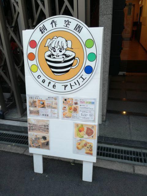 大阪日本橋イラストを人目を気にせず書ける創作空間cafeアトリエへ