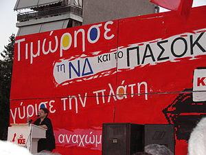 Aleka Papariga KKE speaking at rally, against ...