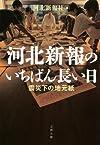 河北新報のいちばん長い日 震災下の地元紙 (文春文庫)