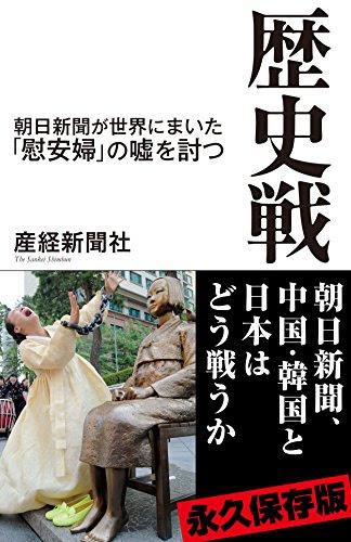 歴史戦 朝日新聞が世界にまいた「慰安婦」の嘘を討つ 産経セレクト