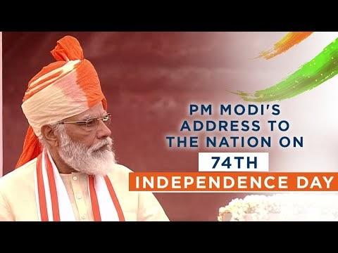 15 अगस्त 2020: प्रधानमंत्री श्री नरेंद्र मोदी के भाषण की खास बातें / 15 August 2020: Highlights of Prime Minister Narendra Modi's speech