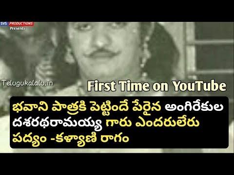 Endaru leru padyam lyrics bhavani scene padyalu telugukalalu.in