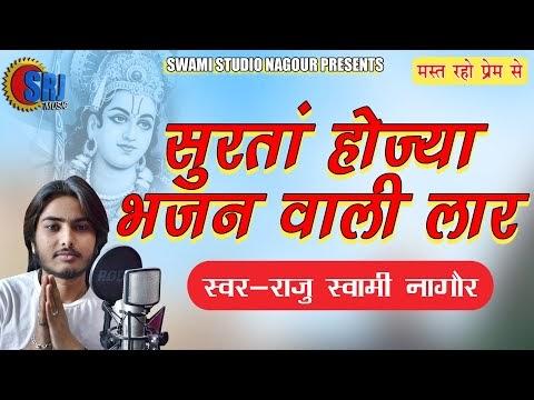Surta hojya ni bhajan vali lar marwadi bhajan lyrics l Raju Swami