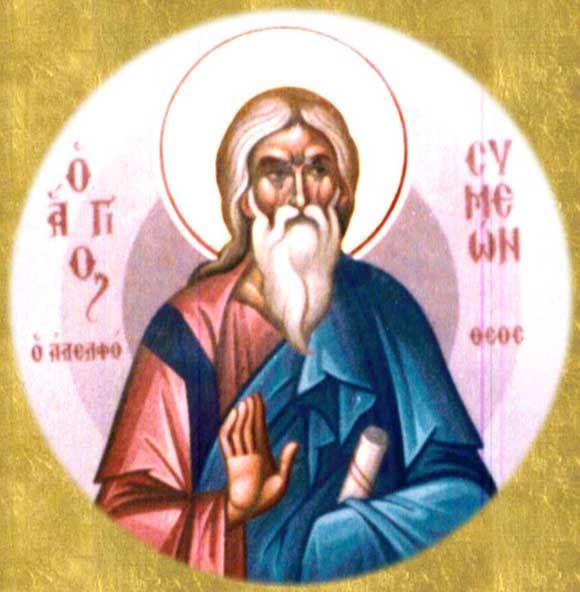 img ST. SYMEON, Simeon, Bishop of Jerusalem