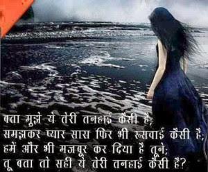Hindi Heart Sad Quotes Facebook Image Share