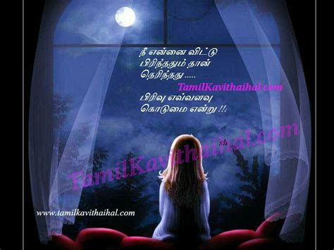 dream night love kavithai tamil quotes girl