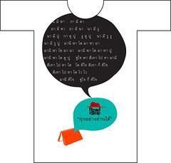 ReadCamp T-shirt by anpanpon